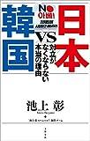 日本VS韓国 対立がなくならない本当の理由 (文春e-book)