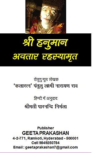 """Shri Hanuman Avatar Rahasyamruth : Author : """"Kalaratna"""" Pantulu Lakshmi Narayana Rao (Geeta Prakashan - Adhyatmik Sahitya) (Hindi Edition)"""