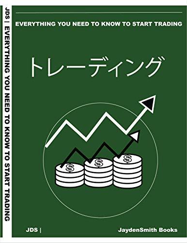 取引を開始するために知っておくべきこと: 取引を開始するために知っておくべきこと (外国為替)