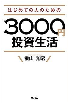 [横山 光昭]のはじめての人のための3000円投資生活