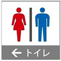 トイレ(赤青)左矢印← プレート 看板 15cm×15cm