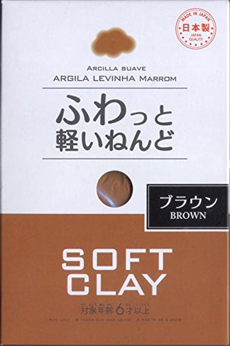 Soft Clay (brown)