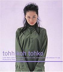 tohhikoh