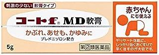 【指定第2類医薬品】コートfMD軟膏 5g