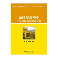 Autistic spectrum disorders Early Childhood Intervention Series: How to intervention for children with autism spectrum disorders in the game(Chinese Edition)