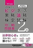 41MHENf+OHL. SL200  - ビジネス実務法務検定 01