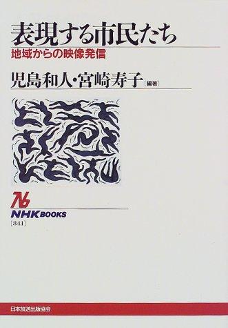 表現する市民たち―地域からの映像発信 (NHKブックス)の詳細を見る
