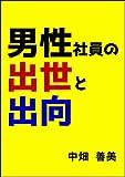 danseishainnoshussetoshukkou (Japanese Edition)