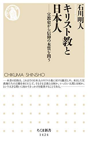 キリスト教と日本人 (ちくま新書)