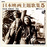 SP復刻による日本映画主題歌集5戦前編 (1941~44)