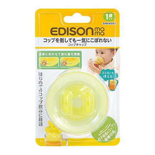 エジソン(EDISON) EDISONmama コップを倒しても一気にこぼれない コップキャップ いろいろなコップに簡単装着 ストロー利用可能