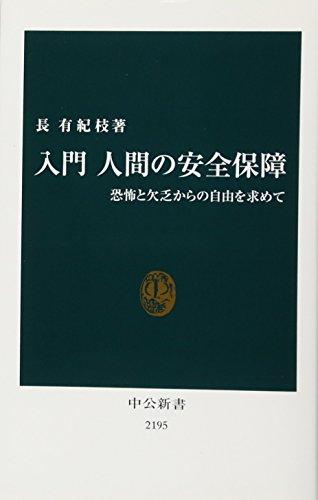 入門 人間の安全保障 - 恐怖と欠乏からの自由を求めて (中公新書)