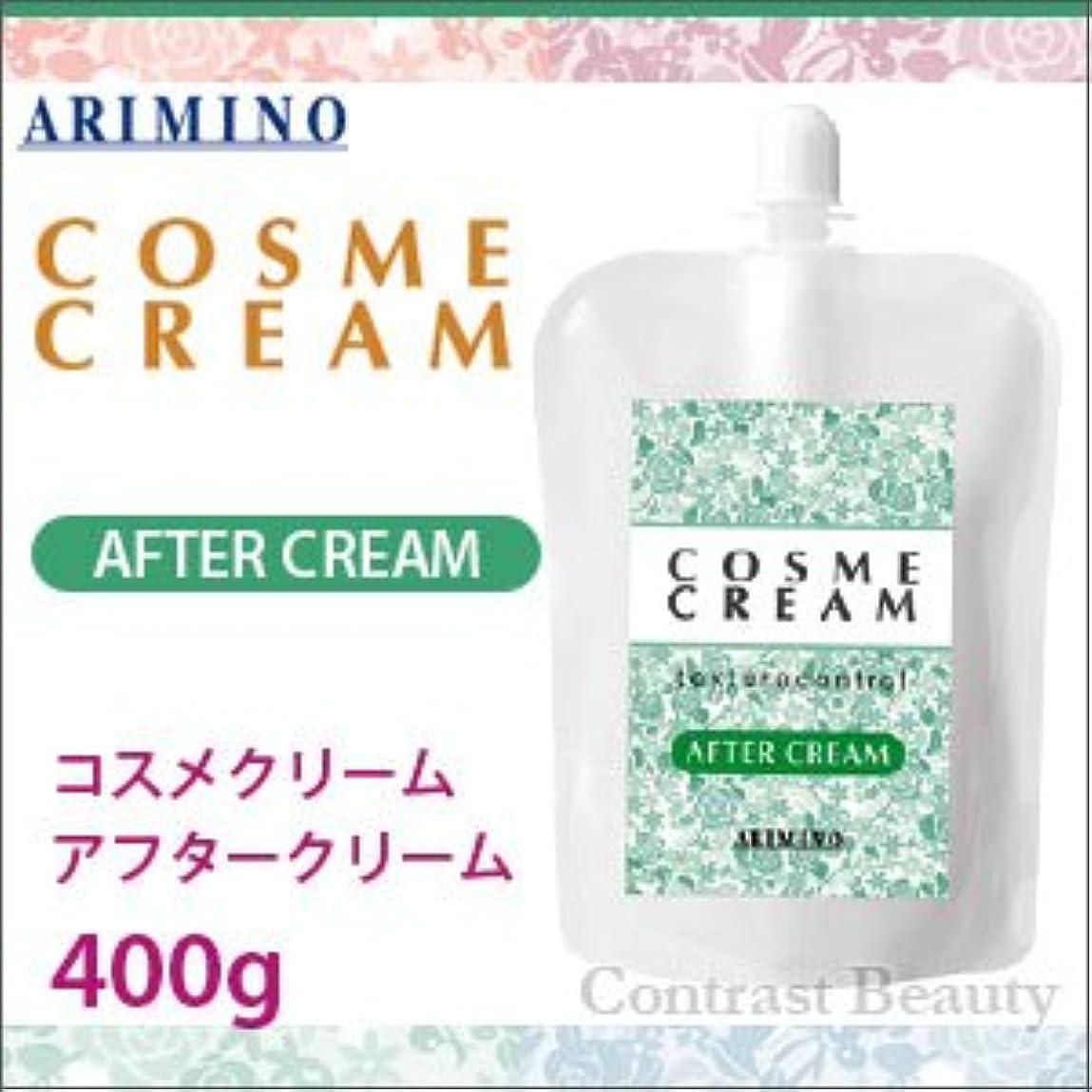 重々しい予測子方法アリミノ コスメクリーム アフタークリーム 400g