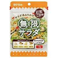 田中食品 無限サラダ 和風ごま味 18g×10袋入×(2ケース)