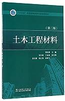 土木工程材料(第2版十三五普通高等教育本科规划教材)