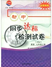 Junior high standard synchronous detection papers: English (Book JQJ new revision on the seventh grade)(Chinese Edition)