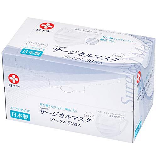白十字 サージカルマスクプレミアム 50枚入 ふつうサイズ (日本製 医療用マスク米国規格レベル2適合)