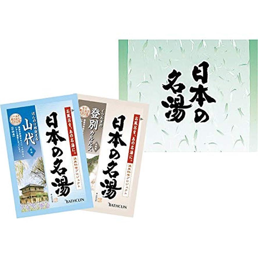 資金欲しいですファントムバスクリン 日本の名湯 2包セット OT-1D【日用品 消耗品 バスグッズ 小分け 小袋 個包装 ご褒美 詰め合わせ 粉 ご当地 リラックス】