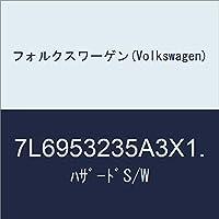 フォルクスワーゲン(Volkswagen) ハザードS/W 7L6953235A3X1.