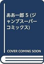 ああ一郎 5 (ジャンプスーパー コミックス)