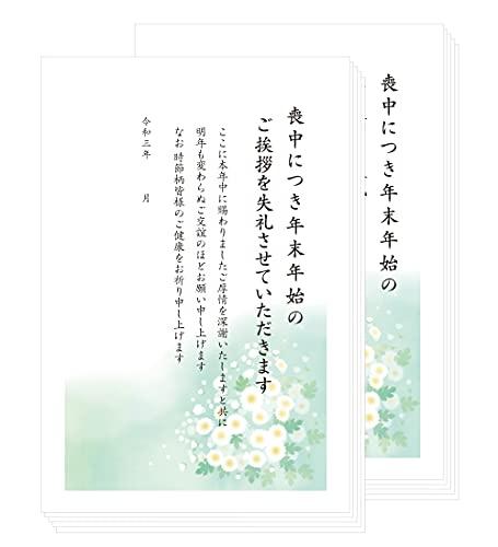 喪中はがき「白菊」 郵便はがき 文面印刷済み 差出月のみ記入するタイプ (10枚セット)
