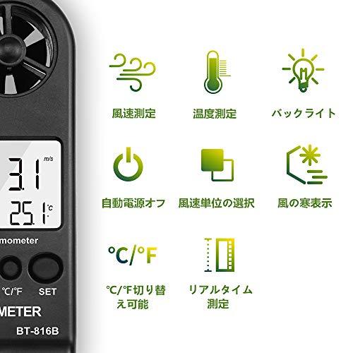 BTMETERデジタル風速計BT-816B超小型風力計、風量計風速&温度同時計測最大値/平均値/瞬時値の風速測定器高精度の風速計測±5%2℃携帯用漁業、ドローン飛行、登山などに適用【日本語マニュアル】