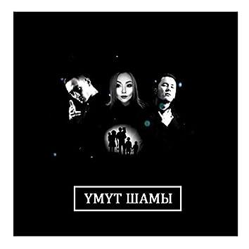 Үмүт Шамы (feat. Айганыш Aбдиева)