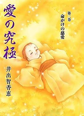 愛の究極 2 (コミックレガリア)