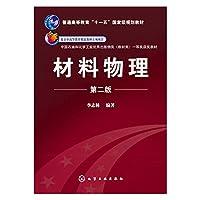 材料物理(第二版)(李志林)