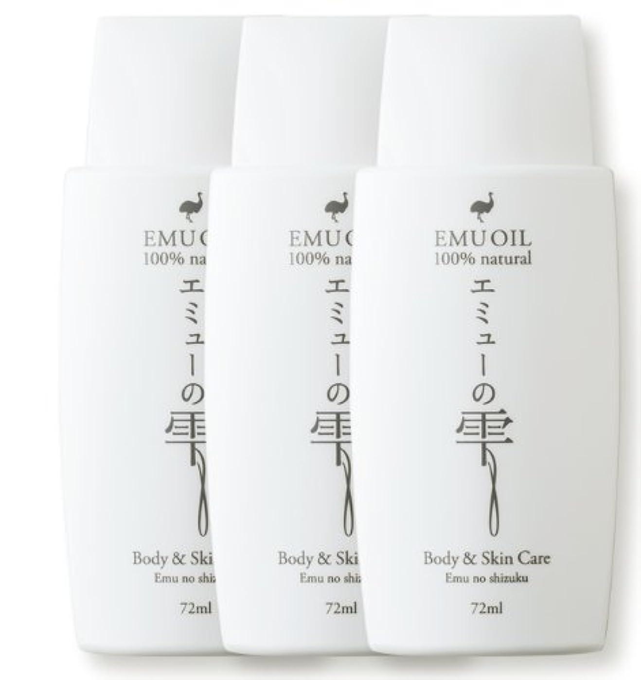 エミューの雫 72ml 【無添加100%、高品質エミューオイル(エミュー油)】 (3本セット)
