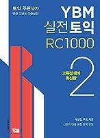YBM実戦TOEICのRC 1000 2