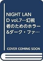 NIGHT LAND vol.7―幻視者のためのホラー&ダーク・ファンタジー専門誌 特集:妖女