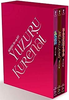 MEMORIAL Blu-ray BOX   「YUZURU KURENAI」