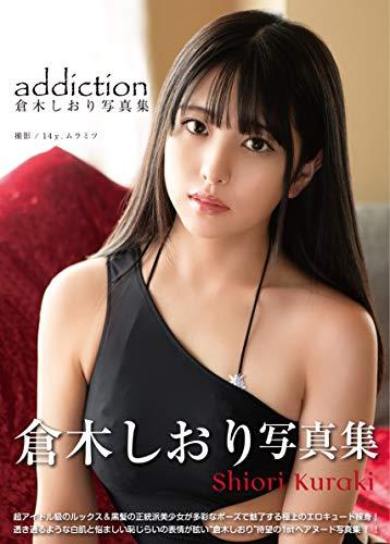 倉木しおり写真集『addiction』