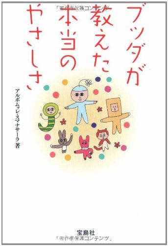ブッダが教えた本当のやさしさ (宝島SUGOI文庫)