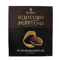 ICHICORO チョコレート イチコロ パフサンド ブラックビターチョコレート 10個入×3箱 ナンポー