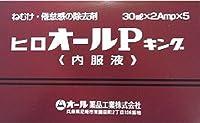 【第3類医薬品】ヒロオールPキング 30mL×10