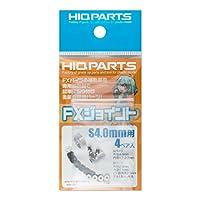 ハイキューパーツ FXジョイントS 4.0mm用 4ペア入 プラモデル用パーツ FXJ4-S40