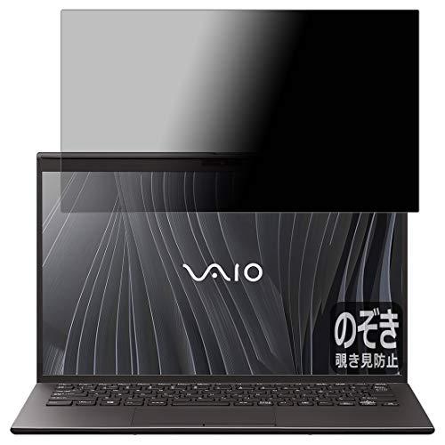 PDA工房 VAIO Z (VJZ1411シリーズ) (14.0型ワイド・2021年2月発表モデル) Privacy Shield 保護 フィルム [液晶用] 覗き見防止 反射低減 日本製