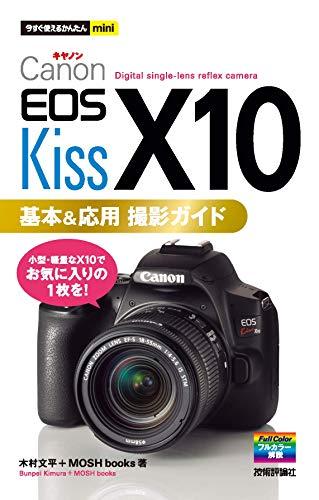 今すぐ使えるかんたんmini Canon EOS Kiss X10 基本&応用 撮影ガイド
