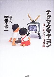 テクマクマヤコン―ぼくのアニメ青春録