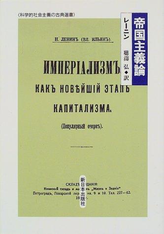 帝国主義論 (科学的社会主義の古典選書)