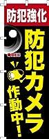 既製品のぼり旗 「防犯カメラ作動中」監視カメラ 短納期 高品質デザイン 600mm×1,800mm のぼり