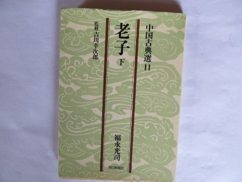 老子 (下) (朝日文庫―中国古典選)