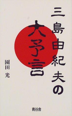 三島由紀夫の大予言の詳細を見る