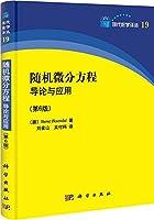 随机微分方程导论与应用(第6版)