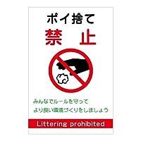 ゴミ関連看板 ポイ捨て禁止 (45cm✕60cm)