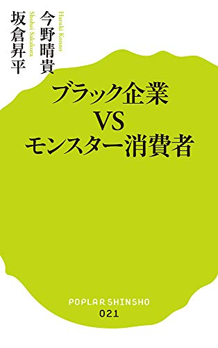 (021)ブラック企業VSモンスター消費者 (ポプラ新書)の詳細を見る