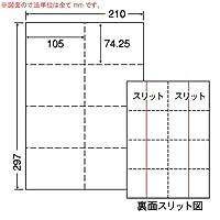 ナナフォーム ミシン入マルチラベル 8面 A4 CLM-3