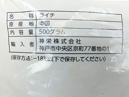 冷凍ライチ1kg(500g×2P)・冷凍ライチ【2P】・
